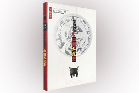 《发明的国度:中国科技史》精装插图本,16开铜版纸全彩,图文并茂,由从事历史学、文献学、科技史等方面研究的周瀚光、王贻梁教授撰写,本书把中国科技史的发展分为六个时期进行介绍,从萌生与奠立基础的先秦时期,到古代科技发展的高潮宋元时期,再到中国科技发展相对滞缓并逐步汇入世界科技发展洪流的明清时期,使读者对中国科学技术的发展史有一个全面的了解。定价115元,现团购价29元包邮!