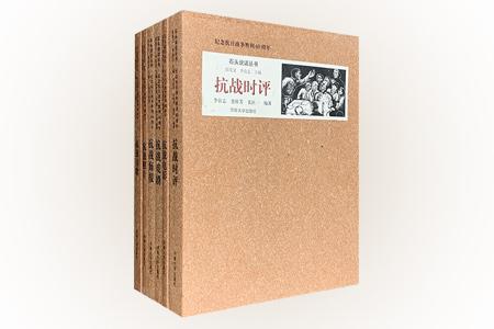 团购:石头说话丛书:纪念抗日战争胜利60周年全6册