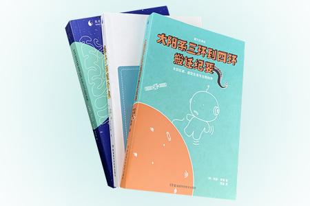 团购:第六日译丛3册