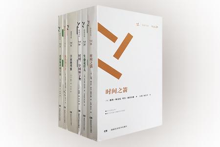"""""""周读书系""""6种,遴选当今世界自然科学和文化领域的经典之作,以轻便易携的小32开本、简洁清爽的装帧呈现。荟萃埃尔温·薛定谔《生命是什么》、彼得·柯文尼《时间之箭》、B·K·里德雷《时间、空间和万物》、B·格林《宇宙的琴弦》、加来道雄《爱因斯坦的宇宙》,以及著名科学家玛丽·居里的传记《执著的天才》。裸脊锁线,搭配雅致书封,既是随身携带、手持阅读的上佳之选,亦是书架上一道清新的风景"""