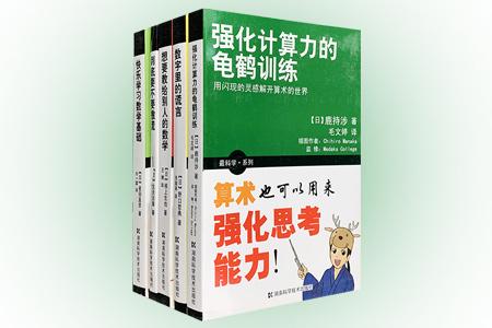 最科学系列:快乐学习数学基础等(共5册)