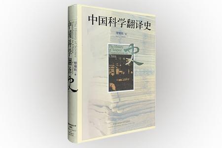中国科学翻译史
