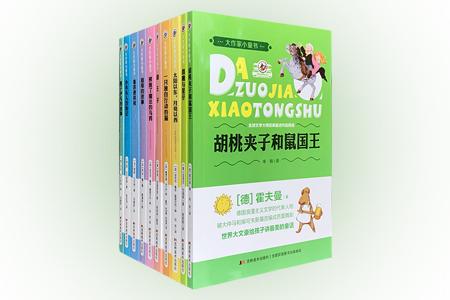 团购:大作家小童书10册