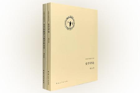 团购:中国学术批评书系·史学批评与评论2册