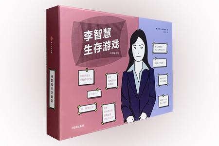 身为女性,我能顺利活下去吗?风靡韩国的女性生存话题桌游《李智慧生存游戏》盒装登陆淘书团!在游戏中,围绕着李智慧——一个普通女孩——的一生,会有很多我们熟悉的场景,玩家要分别扮演李智慧的爸爸、妈妈、弟弟、异性朋友和同性朋友,每个角色都负责守护李智慧的某种人格属性。他们要帮助李智慧在每一个场景中做出选择,目标就是让李智慧能够顺利活下去。每种属性的分数从50分开始,如果其中一个属性的分数变为0,或者压力