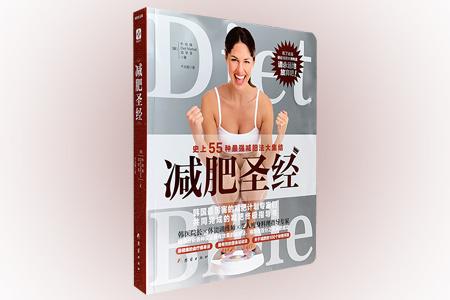 韩国引进《减肥圣经》,24开铜版纸全彩,韩医院长+体能训练师+艺人瘦身料理指导专家——韩国三大减肥专家共同完成的一部终极减肥指导书。55种健康有效且无影响的减肥方法大集结!图文并茂,清晰易懂,帮助你确认自身体质、对症下药,选择切合实际又有效的方案,进而拥有良好的习惯,保持健康的身体和心态。