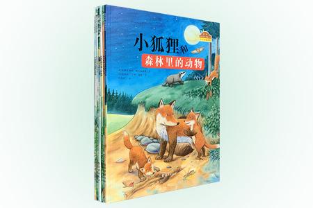 我的自然生态图画书系(共六册)