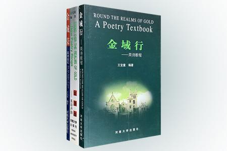 """我国首部英语诗歌教材!英文版""""英诗三金"""",即《金域行:英诗教程》《金域音:英诗声韵》《金域荣:英诗运化》,由我国著名诗歌翻译研究专家王宝童历时8年编撰完成,是一套系统讲授英国诗歌知识的教程,囊括英语诗歌的性质和分类、节奏和格律、各种韵式及声音技巧、欣赏和朗读等诸多理论内容,还撷取大量英诗名篇、名段和名句,更适当结合、对照汉语诗篇,帮助学习者在对比中体味学习诗歌的乐趣。定价77元,现团购价25元包邮"""