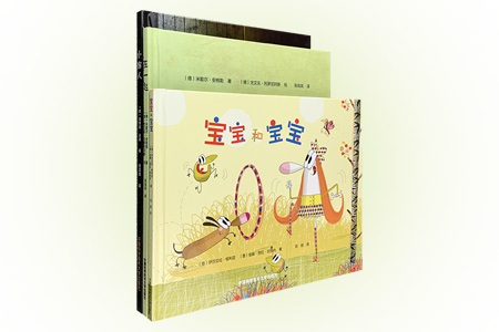 团购:精装绘本3册:小客人等