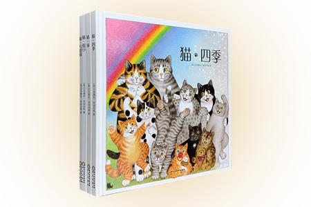 《猫》系列绘本精装全4册,铜版纸全彩,瑞士知名猫咪画家吉塞拉·布翁伯格作品,这是一个快乐的大家庭,小猫们在一起度过了春夏秋冬,它们在一起开生日party,过圣诞节,一起参加了马戏表演,它们在自己的庄园里忙着收割和播种,度过了一个又一个忙碌的早晨……既是猫奴、爱猫人士家中必备的收藏级画册,对于孩子来说,亦是一套内容丰富、训练认知与想象力的无字绘本。定价146元,现团购价48元包邮!