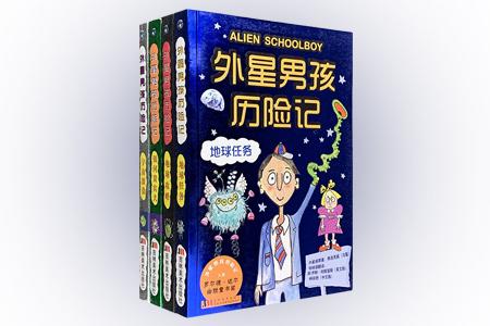 """一个外星人乘坐宇宙飞船穿过82个星系,误打误撞来到了地球——英国儿童科幻小说《外星男孩历险记》全4册,曾入围""""罗尔德·达尔幽默童书奖""""。主人公外星男孩奈杰尔在地球上经历了一系列难忘的冒险旅程,""""如何防止在地球上频频出糗""""是他的首要关注点。构思奇妙有趣,插图幽默诙谐,各种稀奇古怪的情节点缀,保证你读到尾,笑到底。"""