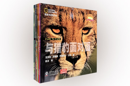 美国国家地理:与野生动物面对面系列(全10册)