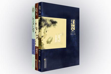 团购:散文精选集3册