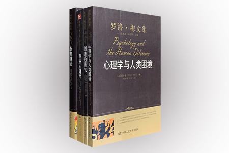 团购:罗洛.梅文集4册