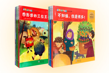 引爆3-6岁幼儿数学思维的家教用书!《爆米花数学童话》二辑任选,12开铜版纸全彩!本丛书将抽象的数学知识与妙趣横生的童话故事相结合,循序渐进地讲解数学启蒙阶段各方面的知识点。《第Ⅰ辑:数的世界》(全10册),引入阿拉伯数字、一一对应、十进位等数学基本知识;《第Ⅱ辑:图形和空间》(全10册),介绍点、线、面、基本图形,以及方向、地图等数学活用方法。书中除了童话故事,还附有与概念主题相契合的阅读延展内