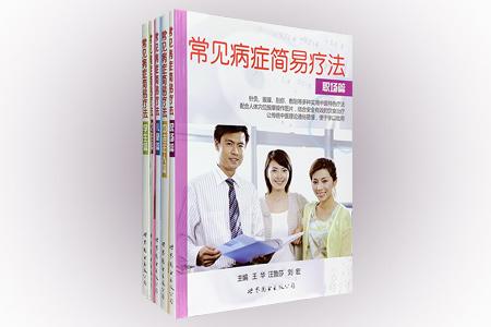 中国针灸学会出品《常见病症简易疗法丛书》全5册,包含【中老年人篇】【儿童篇】【学生篇】【职场篇】【女性篇】5大主题分册,每册40-70种常见病症,每一病症介绍了穴位指压、按摩、针灸、艾灸、拔罐、刮痧、敷贴、食疗、常用中成药等多种实用中医特色疗法,配合鲜明的人体穴位图片,让治疗更加简便易行。掌握这些保健治病之法,无疑能在某些慢性病症的治疗方面节约很多宝贵时间和经济开支,为呵护身体健康发挥作用。