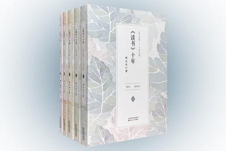 《读书》十年(钤印版 全5册)