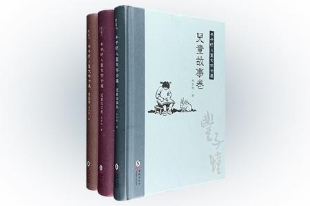 团购:(精)丰子恺儿童文学全集3册