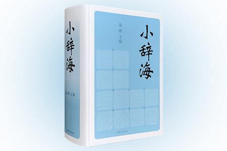 上海辞书出版社出版《小辞海》精装,总达2039页,本书是《辞海》的简编本,是一部百科条目与语词条目兼收的中型综合性辞典,收词约47000条,以《辞海》为基础,新课标教材中的基础知识点为主,紧密结合语文、数学、物理、化学、政治、历史、地理、生物等各科教材,释文浅显易懂、紧扣词目、简明实用,并配以数百幅单线白描图,知识性与实用性并重。定价108元,现团购价36元包邮!