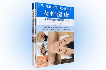 """""""英国医学教授为您解说健康知识""""全3册,大16开铜版纸全彩,拥有三十多年从医经验的彼得·亚伯拉罕斯教授,为大家解说【老年健康】【女性健康】【孕产健康】三大方面的常见问题。""""科学全图解""""是这套书的显著特色,每本300-400张插图,图文结合,从预防、诊断、预后全方位进行分析,从科学的角度让您直观了解书中所述的医学知识。"""
