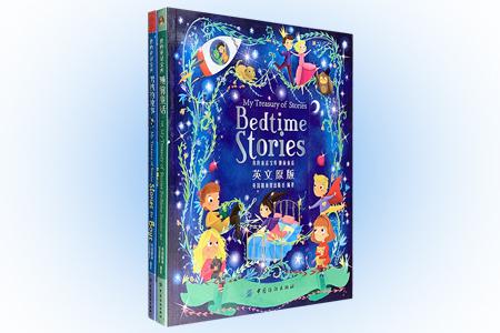 英文原版《我的童话宝库》2册,大16开铜版纸全彩,英国圆顶屋出版社出品,荟萃穿靴子的猫、匹诺曹、辛巴达和巨人、海盗王子等世界经典童话。精美细致的手绘画作,异彩纷呈的大幅插图,还有美式好莱坞动画风格的插画,为孩子们打造出一个奇幻神秘的世界。童话里的神秘英语宝藏,英语中的奇幻童话乐园,让昔日那些熟悉、优美、动听的童话绽放出新的光彩!