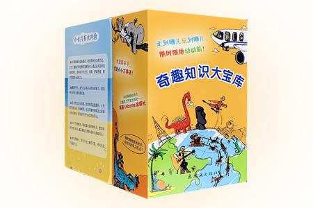 """英国引进,助力打造5-12岁儿童超强大脑!""""奇趣脑力游戏益智大卡""""共9盒,包含《奇趣脑力大挑战》全6册+《奇趣知识大宝库》全3册。由享誉全球的英国Usborne出版社编绘,包括450张益智大卡,900多页脑力游戏,囊括逻辑、数学、记忆力、图画、人文地理、动物世界、恐龙时代等多方面知识,集知识提升、脑力训练、趣味桌游为一体,好玩到停不下来。定价197元,现团购价69元包邮!"""