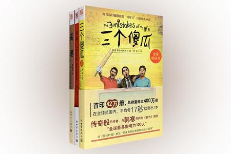 """巴哈特作品3册,奇坦·巴哈特是印度当红作家,《三傻大闹宝莱坞》作者,曾当选《时代》""""全球*具影响力100人物""""之一,他的作品自问世以来一直盘踞在畅销榜单之上,更有几部已搬上电影荧幕。本次团购汇集《三个傻瓜》《高潮:爱情,有一个致命的秘密》《革命:2020——爱情、腐败与理想的故事》三册,动人的爱情,矛盾的友情,幽默自省,反抗现实,在磨难中努力求生……定价85.8元,现团购价24元包邮!"""
