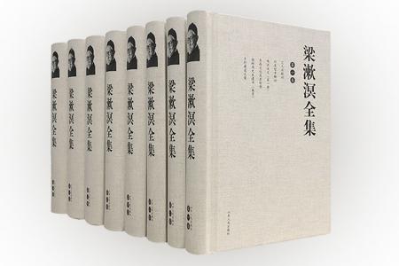 市面稀见《梁漱溟全集》精装全8册,约500万字,梁漱溟是中国现代史上著名学者、思想家、社会活动家,其博通古今,学贯中西,著述甚多,成就卓著。全集为1989-1993年版本的再版,辑录梁先生一生著述,既包括数十年未能重刊的专著和论文,其早年未曾发表过的讲演,晚年的重要著作《中国——理性之国》以及札记、日记和书信,还增补了《<人心与人生>自序》《香港脱险寄宽恕两儿》,带读者领略一代宗师的思想、学术全貌