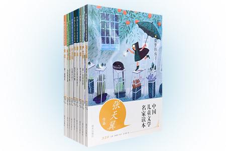 团购:中国儿童文学名家读本9册