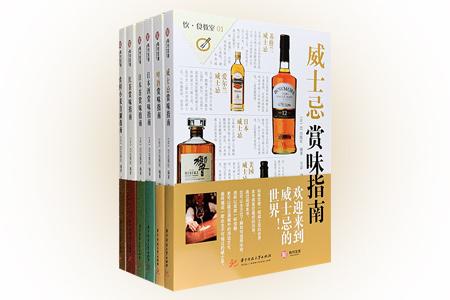 """横扫日本美食图书排行榜的经典赏味指南!""""饮·食教室""""系列6册,91款威士忌名品详解,135款一生绝对要品尝的啤酒,100余种为午后添色的红茶,153道食鲜小菜自制,还有日本酒与日本茶的基础知识与文化介绍。一餐食,一杯酒,一盅茶,这套囊中""""待客宝典"""",承包你一年365天的餐桌、酒桌与茶桌。不能寄情于山水,不如让平凡生活的每一天都过得有滋有味。定价414元,现团购价150元包邮!"""