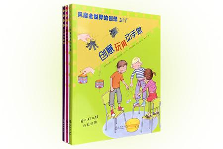 一套全家人都可以玩的创意手工益智书!《风靡全世界的创想DIY》全3册,包括玩具、收纳、职业体验三大主题,每册包含数十种手工制作,步骤清晰、材料简单常见、可操作性强。《职业体验DIY》带孩子探索与经历50种不同的职业生活;《收纳我最棒》指导孩子亲自动手制作精美的收纳工具,培养他们的自理、条理能力,成为时间、空间的管理能手;《创意玩具动手做》指导孩子将身边的废物变成50种好玩的玩具,在动手做玩具的过程