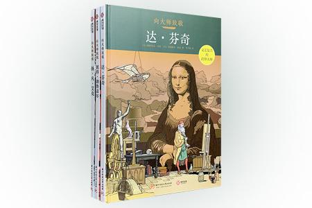 """超惊艳欧洲漫画,不一样的艺术史打开方式!""""向大师致敬""""系列3册,大8开精装,文艺复兴的跨界大师达·芬奇、欧洲油画艺术的先驱扬·凡·艾克,以及直面现实的魔幻画家彼得·勃鲁盖尔三位艺术大师的生平趣事与创作经历,以图像小说别出心裁的""""漫画+小说""""形式呈现,带读者探寻名画背后的创作故事。大开本全彩图画,绘画风格、色彩贴近艺术家本人特色,让人眼前一亮。情节如电影般精彩,无需艺术专业知识,即可快速直观领略艺术"""