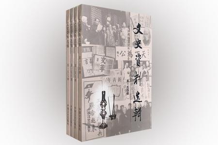 """《文史资料选辑》4册,以鲜明的""""三亲""""【亲历、亲见、亲闻】特色,荟萃中国近现代史相关的记叙文章,有重大决策的内幕花絮,有重要事件的亲历见闻,有对人物与往事的追忆怀想,绝大部分由事件的亲历者执笔或口述,配以真实的黑白照片,详尽全面的记录了中国近现代历史发展前行的痕迹。如今时过境迁,书中的多数作者已经作古,这些史料记载几成绝唱,在历史的狂澜中,留下了一个个鲜明的足印。"""