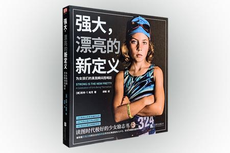 《强大,漂亮的新定义》铜版纸全彩图文,182组来自世界各地的女孩,182句发自强大内心的独白,182个因自信而绽放光彩的瞬间,共同组成了这部洋溢着飞扬个性的人物摄影集。这些2-18岁的女孩,有的骑单车征服大山,有的在足球场上挥洒汗水,有的年仅16岁达成了做飞行员的目标……