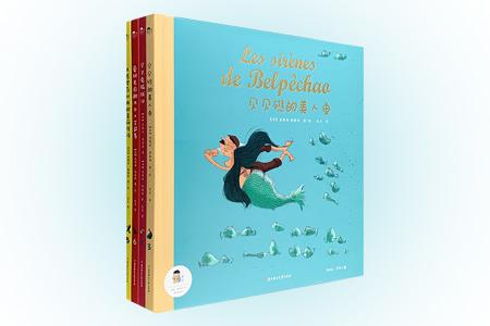 """法国""""女巫奖""""得主、著名插画家麦格丽·勒露西绘本作品合集4册——《贝贝礁的美人鱼》《爱织毛衣的大力士艾可多》《贝尔兔骗钱记》《月亮罗莎和狼的美丽传说》。专为3-6岁孩子们创作,每册均为大开本精装,优质纸张印刷,全彩图文。作者以梦幻而精致的笔触,描绘一个个不同寻常的故事,色彩温暖柔和,让孩子在潜移默化中体会耐人寻味的生活哲理。"""