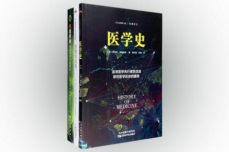 团购:医学科普3册