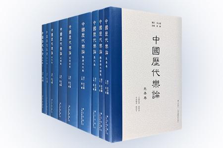 《中国历代乐论》精装全8卷9册,一套关于中国古代、近代音乐的大型资料选编。丛书精选自先秦至近代具有价值的音乐理论文献,并对其进行阐释、考辩,同时关注与之相关的音乐背景、文化背景,历代出现的音乐思潮、音乐志、历代音乐理论家等,为中国音乐学者们提供一套翔实的研究文献。定价1500元,现团购价750元包邮!