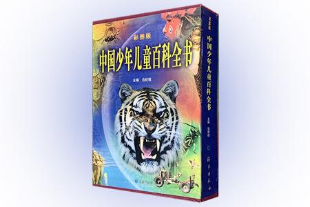 中国少年儿童百科全书(全4册)