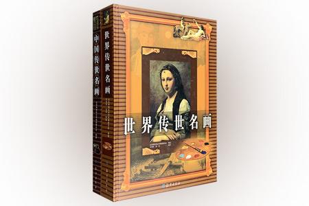 团购:(精)世界传世名画+中国传世名画