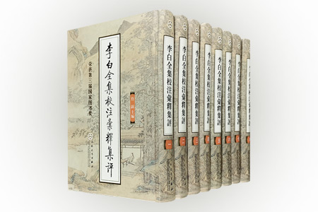 李白全集校注汇释集评(共8册)