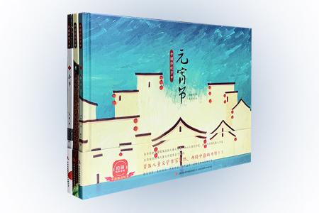 团购:(精)中国传统节日3册