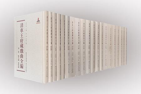 与殷墟甲骨、敦煌文书并重的资料宝库!《清车王府藏戏曲全编》箱装全20册,现存清蒙古车王府旧藏的戏曲抄本尤为完整、也是仅有的整理本。全书1175万字,收录明清以来流传的曲本845个,包括昆腔、高腔、皮黄、乱弹和影戏等剧种,绝大多数未署作者姓名,亦未刊刻流传。这些曲本不仅是研究近百年中国戏曲与说唱艺术的珍贵史料,,还是人类学、社会学、语言学、民俗学等学科的资料渊薮。定价4800元,现团购价1100元包