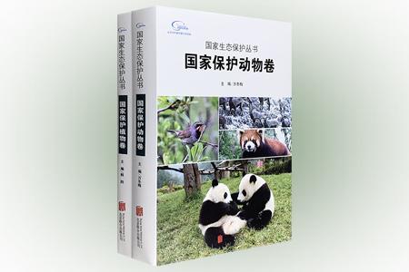 团购:国家生态保护丛书:植物卷+动物卷