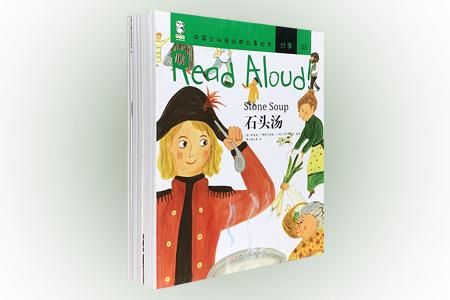 团购:中英文双语经典故事绘本全10册