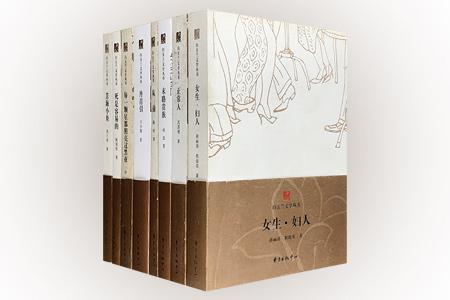 团购:白玉兰文学丛书8册