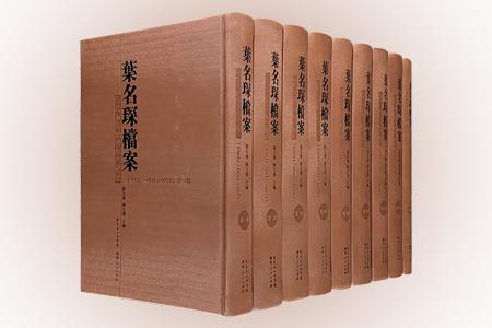 叶名琛档案:清代两广总督衙门残牍