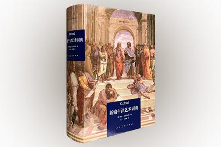 人民美术出版社引进,《新编牛津艺术词典》大16开精装,1146页,对西方世界艺术无与伦比的的单卷指南!本书精心地保持了事实和评论的平衡,囊括范围及于绘画、雕塑和图形艺术,时间跨度自古典时期以迄现今。全书近3500个词条,给读者提供了风格、技法、收藏、艺术家和批评家的现成资讯,言简意赅而通俗易懂,是学生、绘画研究人员和艺术爱好者的理想读物。定价398元,现团购价150元包邮!