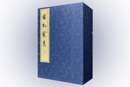 霜红龛集-(一函八册)
