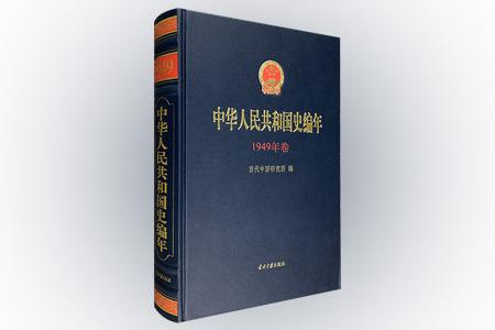 《中华人民共和国史编年:1949年卷》16开精装,是大型编年史书《中华人民共和国史编年》的开篇之作,是一部全面反映中华人民共和国各领域重大史事的资料汇编,全书分为序编和正编,序编采用年表体形式记录,从1921年7月23日至1949年9月20日止;正编采用逐日记述,从1949年9月21日至1949年12月31日止。全书不仅记载大陆发生的大事,台湾、香港、澳门等地区也有所涉及,部分重要条目附加原始文献