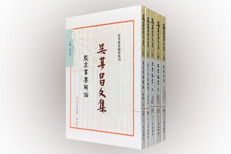 吴其昌文集(全五册)